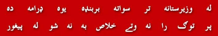 03-manzoor-pashteen-taliban-gul-naseeb-khan-khan-abdul-ghaffar-khan-bacha-khan-tablighi-jamaat-haji-abdul-wahab-molana-tariq-jameel