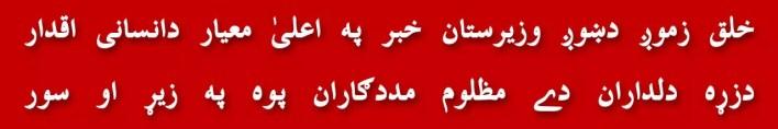 101-haroon-ur-rasheed-mamu-najumee-pakistan-cricket-match-final-tigni-ka-naach-establishment-chori-or-seena-zori-chashm-e-baddoor-firdous-ashiq-awan-pti
