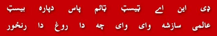 113-mehssod-tahaffuz-movement-manzoor-pashtoor-wazeer-e-azam-malik-ajmal-jambhooriat-imran-khan-pervaiz