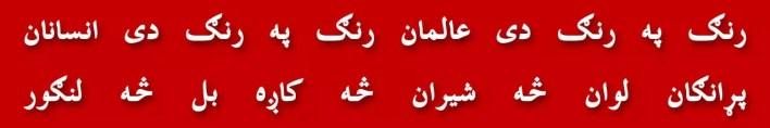 127-baloch-tahira-syed-madam-tahira-maulana-sami-ul-haq-nawaz-sharif-quddus-bizenjo-asma-jahangir-ptv-maryam-nawaz-jpg