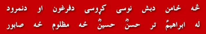 129-ashraf-ghani-tota-mashal-khan-mansoora-lahore-jamiat-ulama-islam-bacha-khan-university-molana-sirajuddin-azan-e-inqalab