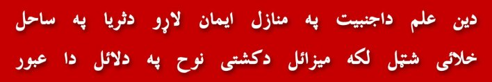 146-zina-bil-jabr-sangsar-rajam-tobah-rajeem-doodh-ibne-majah-quran-bakri-kha-gai-matami-jaloos