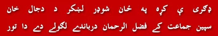 29-district-tank-jui-mufti-gul-haleem-shah-makkah-madina-akora-khattak-nowshera-allama-iqbal-mashriq