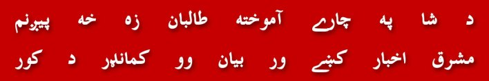 32-imran-khan-general-kayani-justice-iftikhar-chaudhry-nawaz-sharif-nazaryati-hijra