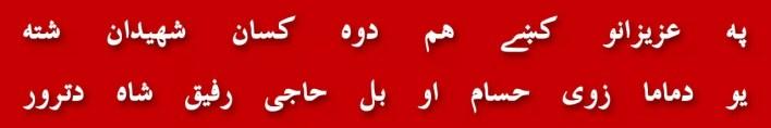44-nawaz-sharif-corruption-accountability-army-journal-isi-akhrar-abd-ur-rehman-khwaja-asif
