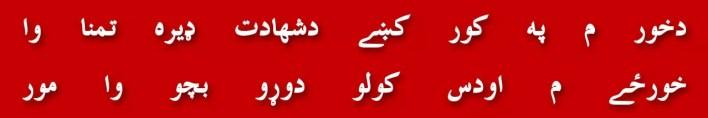 46-ubaid-ullah-sindhi-sindh-punjab-army-chief-journal-ayoub-zulfiqar-ali-bhutto-1973-1977-daish