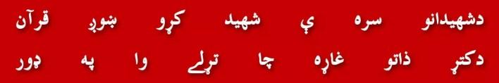 51-ubaid-ullah-sindhi-sindh-punjab-army-chief-journal-ayoub-zulfiqar-ali-bhutto-1973-1977-daish