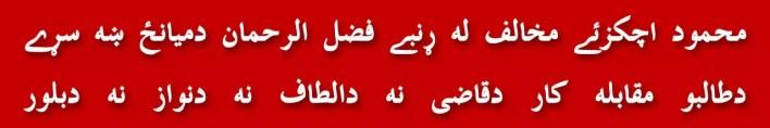 55-shah-waliullah-shah-ismael-shaheed-maulana-ubaid-ullah-sindhi-maulana-yousuf-binuri-mansab-e-imamat-bidat-ki-haqiqat-ahmad-raza-khan-barelvi-syed-abdul-qadir-jilani-albayyinat-haroon-rashe