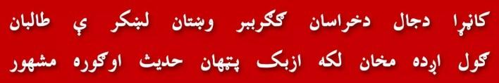 72-justice-aijaz-ul-hassan-hanif-abbasi-dgispr-dr-tahir-ul-qadri-dhool-dawn-news-wusat-ullah-khan-hussain-nawaz