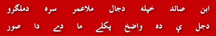 83-hazrat-umer-hazrat-ali-imam-abu-hanifa-imam-malik-imam-shafai-imam-hanbal-halalah-teen-talaq-triple-talaq-quran-syed-atiq-ur-rehman-gailani-ibn-e-majah-haiz-allama-ibn-e-qayyim-bakri-doodh