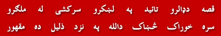 88-dawn-leaks-supreme-court-ispr-ghq-pml-panama-leaks-raheel-sharif-maloon-nawaz-sharif