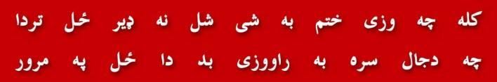 94-pashtun-tahaffuz-movement-ptm-prime-minister-of-pakistan-manzoor-pashtoon-gullu-batt-sadiq-sanjrani-tablighi-jamaat-taliban-hindu-che-kalme-mehsood