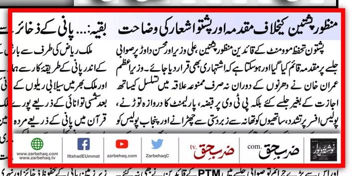 manzoor-pashteen-mohsin-dawar-ali-wazir-ptm-muhammad-khan-sheerani-dr-tahir-ul-qadri-taliban-terrorist-waziristan-wana-bazar-ghq-isi-sawabi-kpk-governor-ali-jan-aurakzai