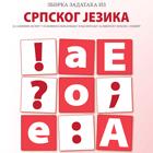 zbirka-srpski-2011-small