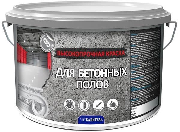 Краска-для-бетона-Особенности-свойства-виды-и-цена-3