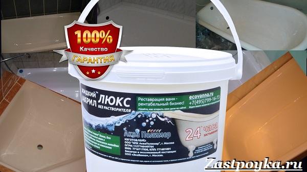 Жидкий-акрил-Современная-технология-обновления-старой-ванны-10