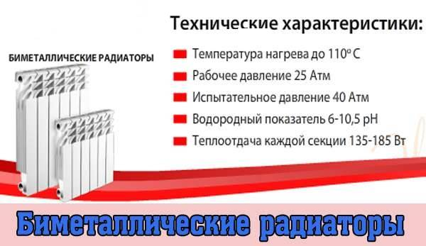 Радиатор-биметалл-Характеристики-принцип-работы-и-цены-радиаторов-биметалл-14