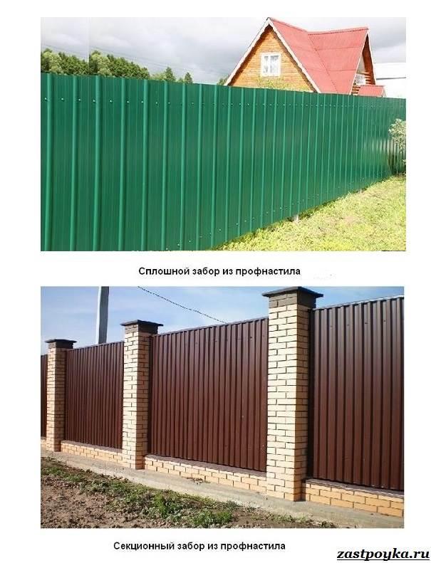 Забор-из-профлиста-Описание-виды-и-этапы-строительства-забора-из-профлиста-3