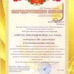 Обнинск - Малоярославец 2012_ - 0013