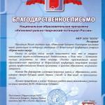 ПШН_2012