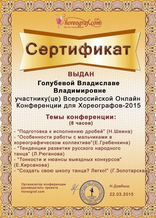 Сертификат Голубева В.В.