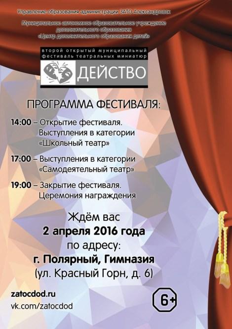 Второй открытый фестиваль театральных миниатюр