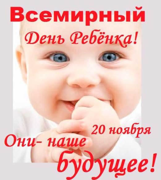 Всемирный Дань Ребёнка!