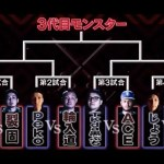フリースタイルダンジョン_3代目モンスター1