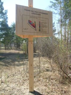 областной дендрарий - кузнецова светлана 2