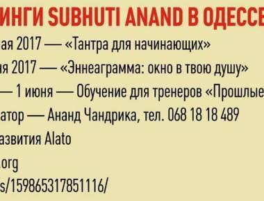 subhuti-anand-schaste-eto-sostoyanie-bytiya_03