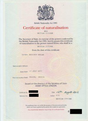 Британский сертификат натурализации (образец)