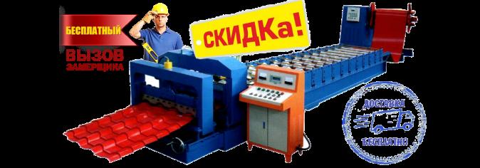 Металлочерепица - ZAVODKM