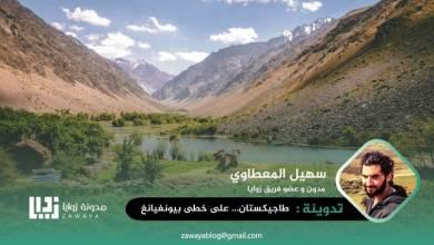 طاجيكستان على خطى بيونغيانغ