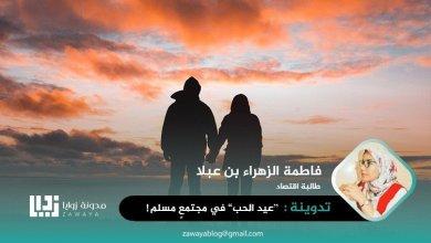 عيد الحب في مجتمعٍ مسلم