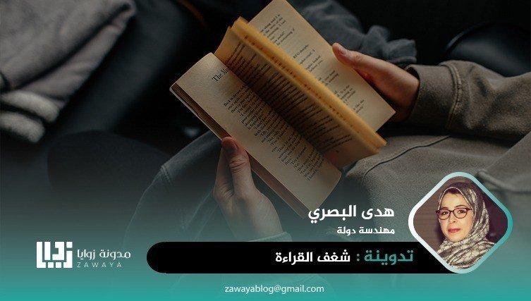 شغف القراءة