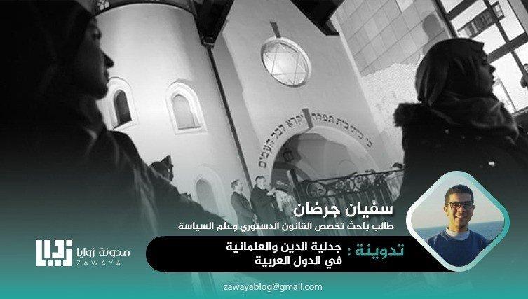 جدلية الدين والعلمانية في الدول العربية