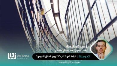 قراءة في كتاب دالجابري تكوين العقل العربي