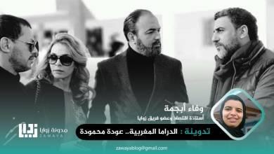 الدراما المغربية عودة محمودة