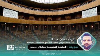 الوظيفة التشريعية للبرلمان  الجزء الأول