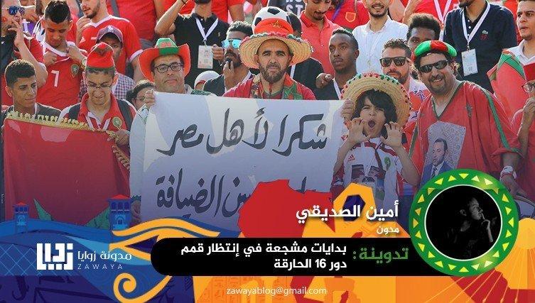 بدايات مشجعة في انتظار قمم دور 16 الحارقة can2019