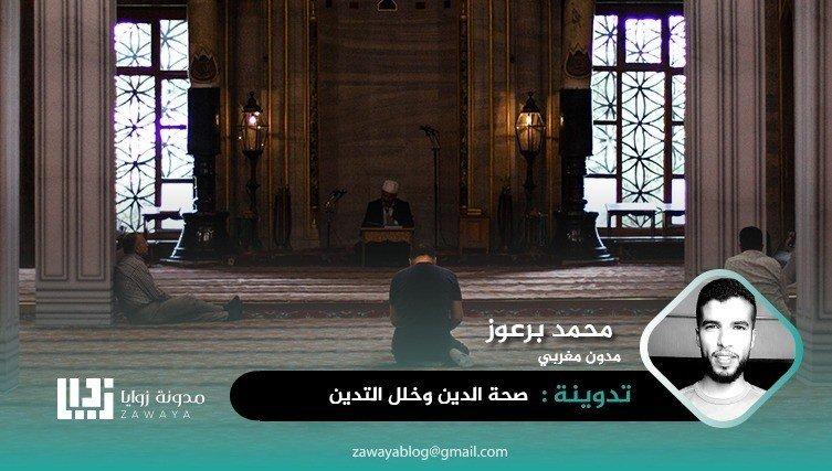 صحة الدين وخلل التدين