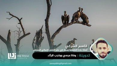 وفاة مرسي وواجب الرثاء