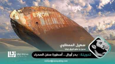 بحر أورال أسطورة سُفن الصحراء