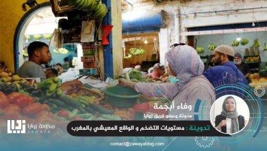 مستويات التضخم والواقع المعيشي بالمغرب