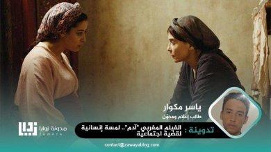 الفيلم المغربي آدم لمسة إنسانية لقضية اجتماعية