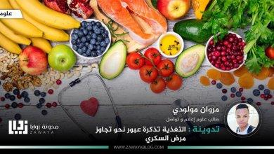 التغذية تذكرة عبور نحو تجاوز مرض السكري