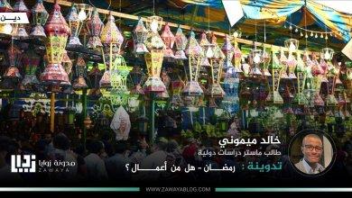 رمضان هل من أعمال