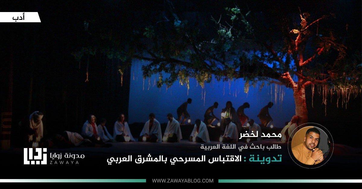 الاقتباس المسرحي بالمشرق العربي