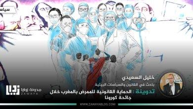 الحماية القانونية للممرض بالمغرب خلال جائحة كورونا