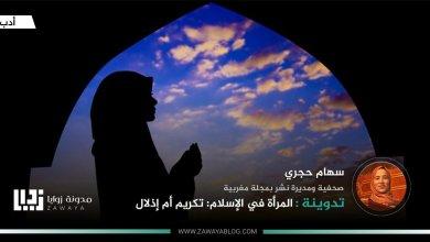 المرأة في الإسلام تكريم أم إذلال
